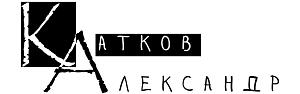 Портал Каткова Александра Олеговича